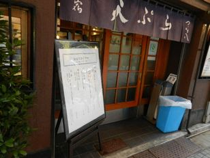 新宿つな八本店+(13)