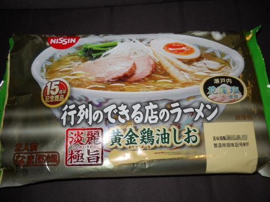 日清黄金鶏油しお (1)
