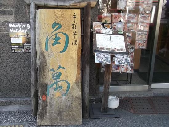 四谷三丁目角萬 (4)