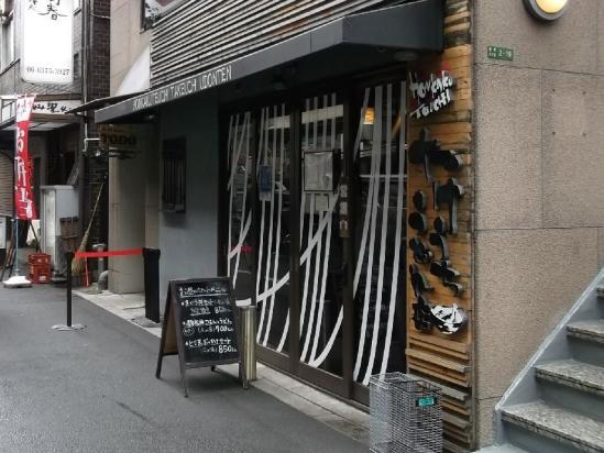 たけうちうどん店 (9)