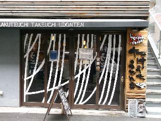 たけうちうどん店 (7)