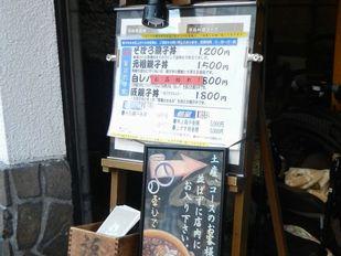 人形町 玉ひで+(3)