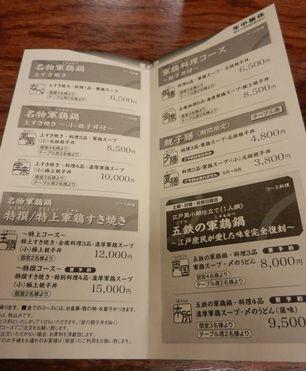人形町 玉ひで+(11)