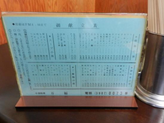 蓮沼 万福+003