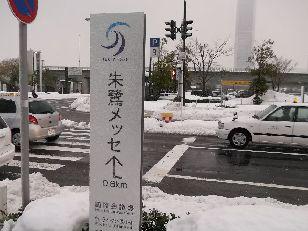 新潟 (4)