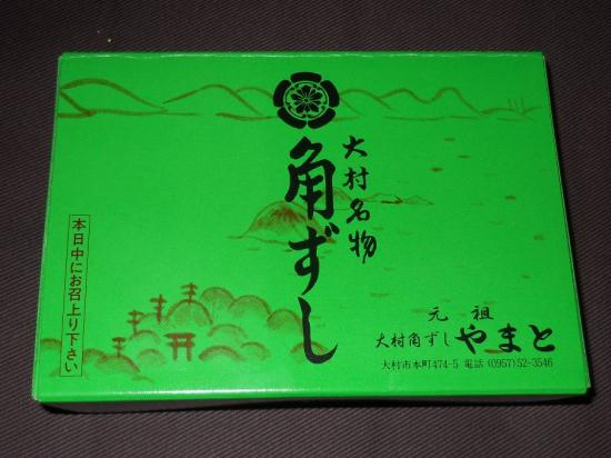 大村寿司 (2)