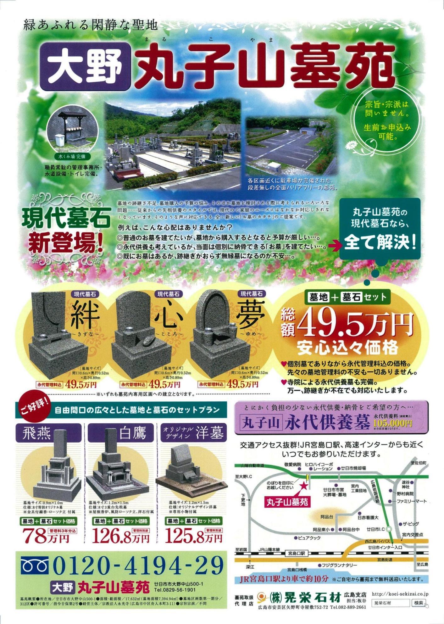 marukoyamagendai_01.jpg