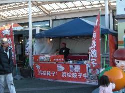 浜名湖SAの餃子のお店