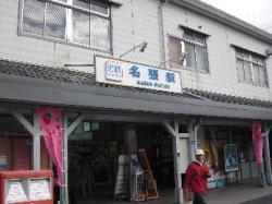 スタートゴールは名張駅