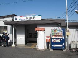名鉄佐屋駅