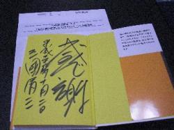 三國清三さんのサイン