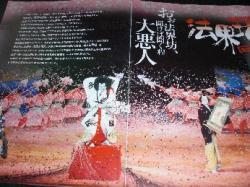 シネマ歌舞伎法界坊