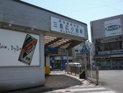 伊豆箱根三島広小路駅