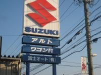 富士オート