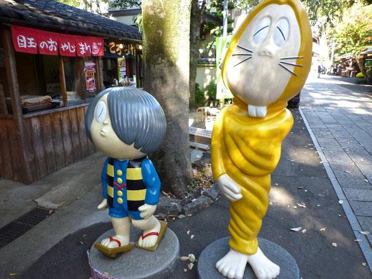 鬼太郎とねずみ男