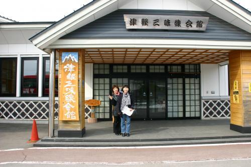 津軽三味線会館