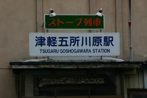 津軽五所川原駅2
