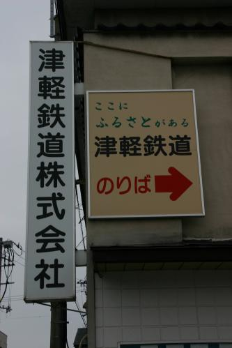 津軽五所川原駅3