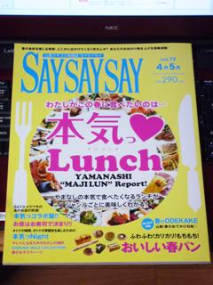 SAYSAYSAY4・5月号