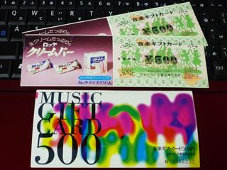音楽ギフトカード