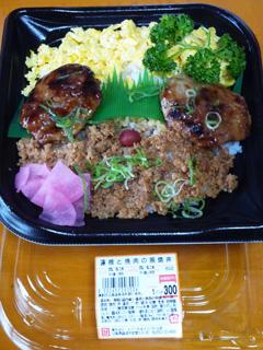 蓮根と挽肉の照焼丼