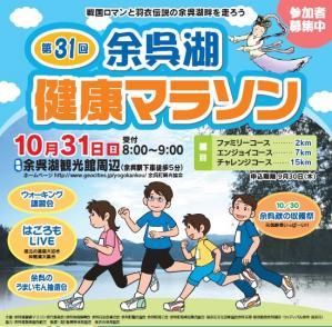 余呉湖健康マラソン1
