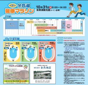 余呉湖健康マラソン2