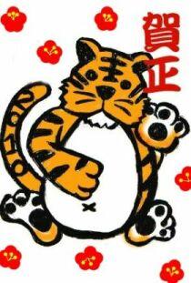 はらぽんな虎さんでみんな幸せになりますように