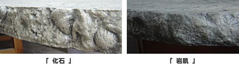 ストーン型枠の側面