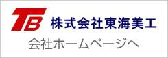 東海美工ホームページへ