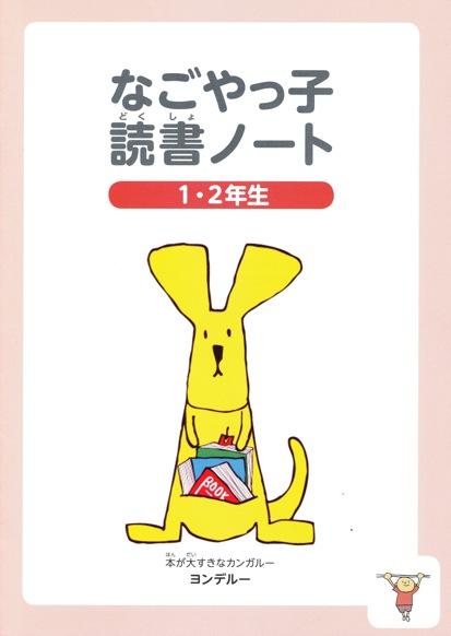 なごやっ子読書ノート! - カメ...