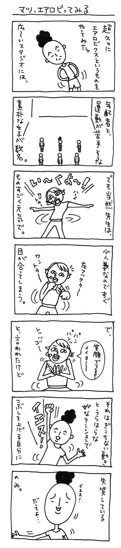 エアロビクスー