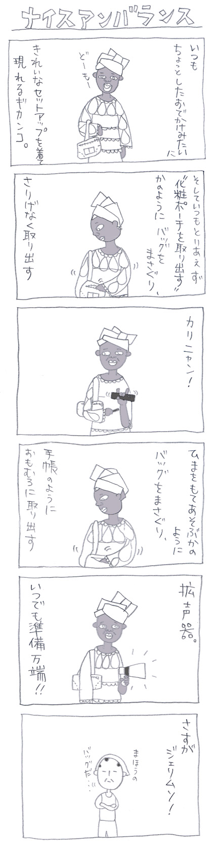 ギカンコノコト