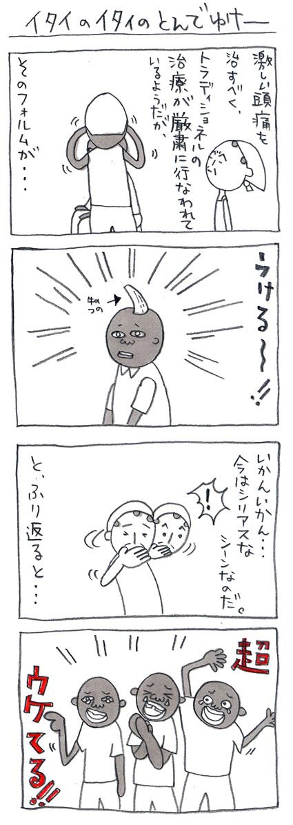 頭痛の治療