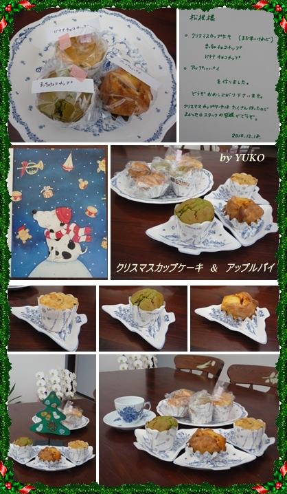 12月yukoさんケーキ