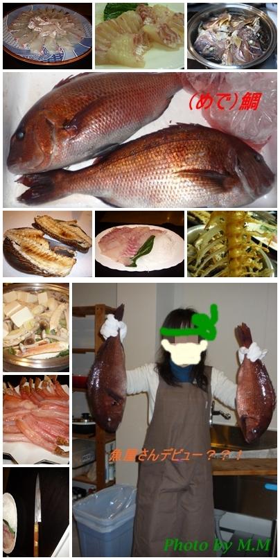 鯛とカニなべ