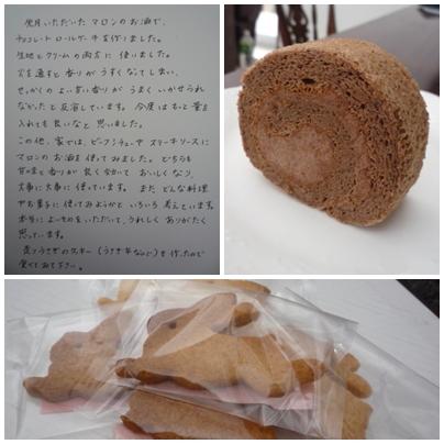 yukoさんケーキ1