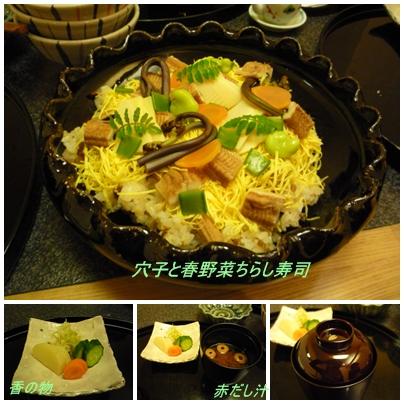 濱もと・ちらし寿司