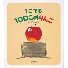 1こでも100このりんご