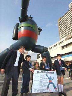 091129特別住民票が交付された『鉄人28号』産経新聞