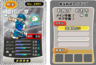 hosokawa 08