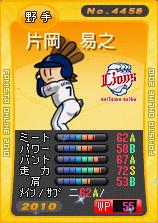 10 kataoka 1