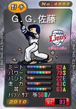 GGsatou SP 2010 1