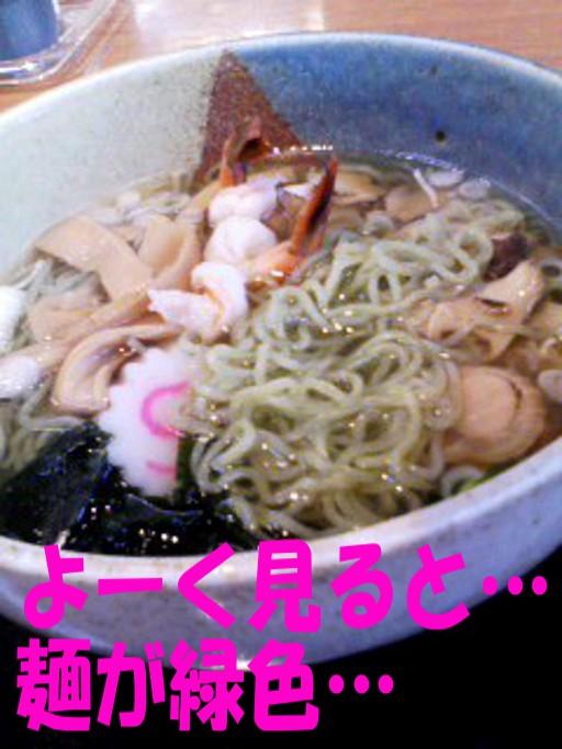 麺が緑色…