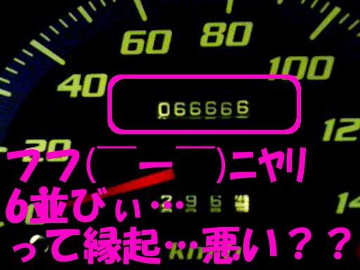 6並びぃ…