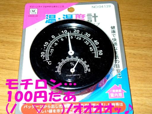 温度&湿度計