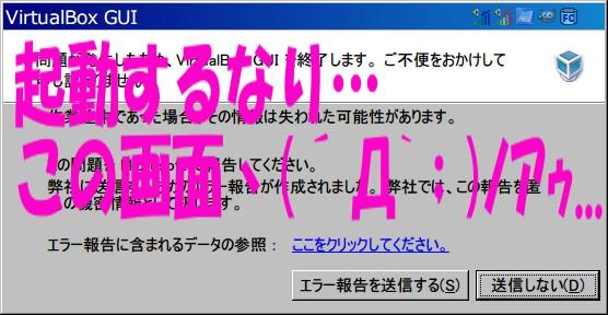 この画面ヽ(´Д`;)ノアゥ...