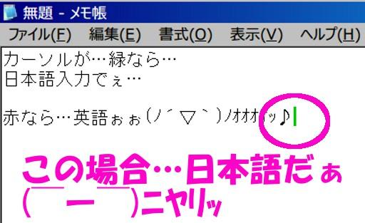 この場合日本語入力