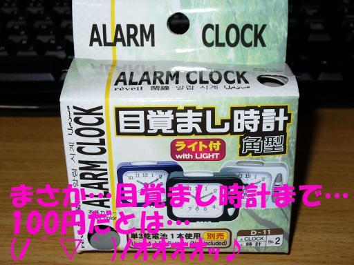 まさか…目覚まし時計まで…