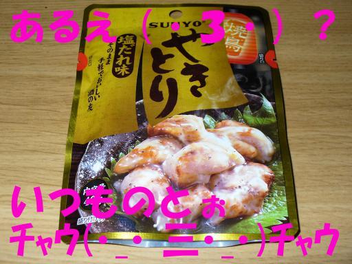 チャウ(・_・ 三・_・)チャウ